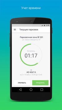 Парковки Екатеринбурга screenshot 4