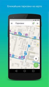 Парковки Екатеринбурга poster
