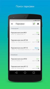 Парковки Екатеринбурга screenshot 1