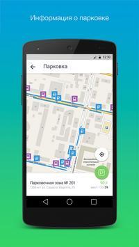Парковки Екатеринбурга screenshot 2
