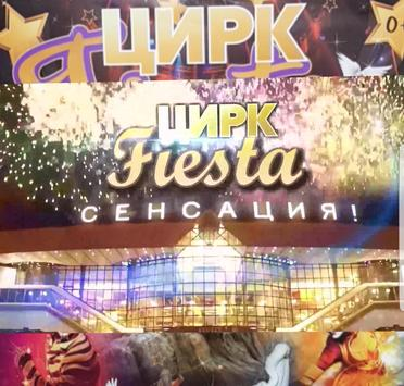 Цирк Fiesta screenshot 1