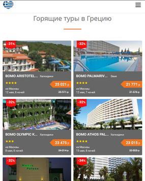 Греция - горящие туры и путевки от туроператора screenshot 2