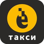 Водитель: Ё-такси icon