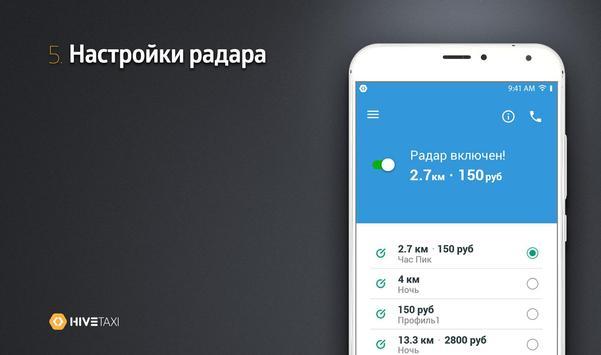 Водитель: Ё-такси screenshot 4