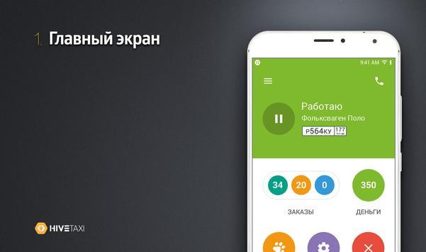 Водитель: Ё-такси poster