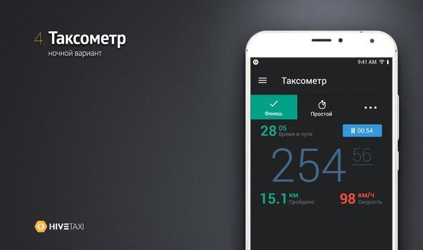 Водитель: Ё-такси screenshot 3