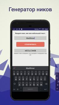 Text converter (текст символами) captura de pantalla 1
