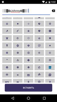 Text converter (текст символами) captura de pantalla 4