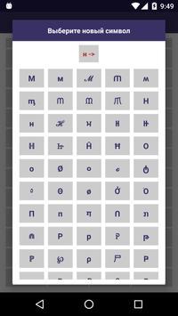 Text converter (текст символами) captura de pantalla 6