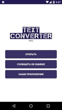 Text converter (текст символами) captura de pantalla 7