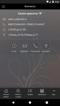 "Салон красоты ""Я"" screenshot 1"