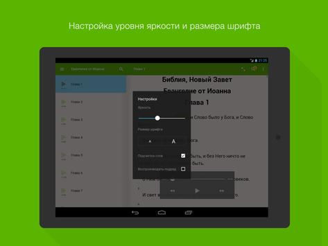 Евангелие от Иоанна screenshot 11