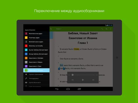 Евангелие от Иоанна screenshot 8