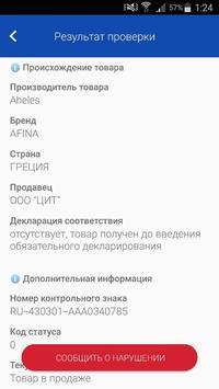 Проверка маркировки screenshot 1