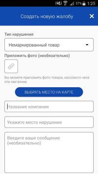 Проверка маркировки screenshot 2