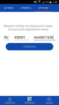 Проверка маркировки screenshot 3