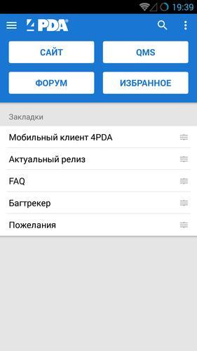 4pda приложение apk