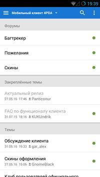 4PDA screenshot 3