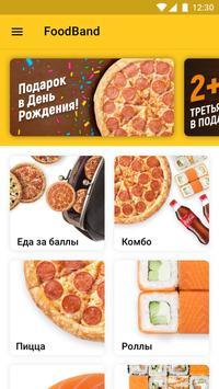 FoodBand स्क्रीनशॉट 1