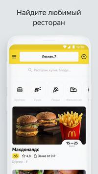 Яндекс.Еда poster