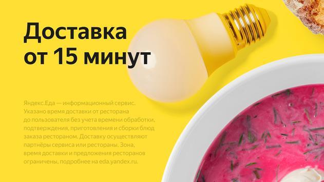 Яндекс.Еда постер