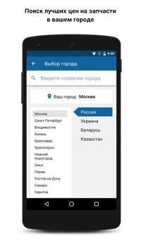 4MyCar.ru - поиск запчастей poster