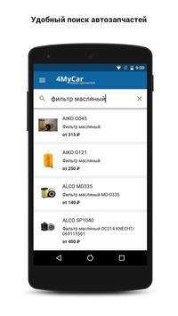 4MyCar.ru - поиск запчастей screenshot 1