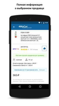 4MyCar.ru - поиск запчастей screenshot 3