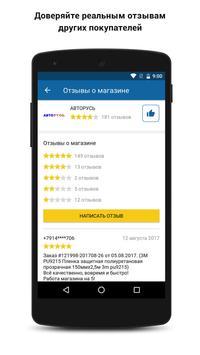 4MyCar.ru - поиск запчастей screenshot 4