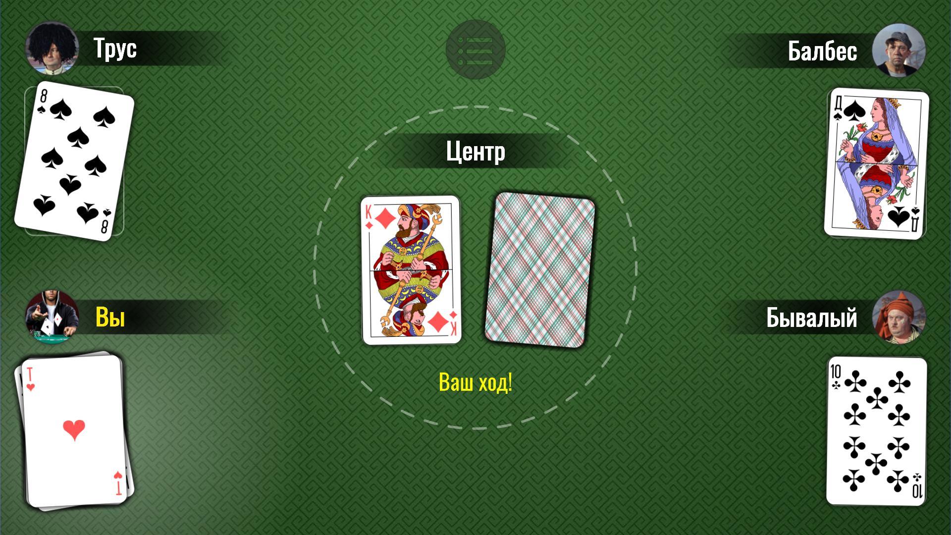 в игр правила казино карточных скачать