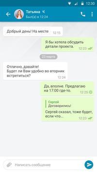 X-Chat تصوير الشاشة 1