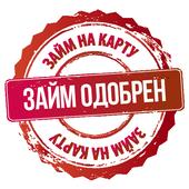 Кредит онлайн icon