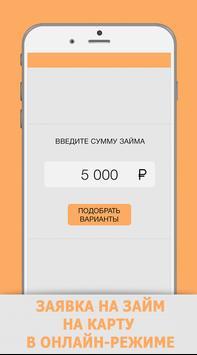 Кредит онлайн screenshot 2