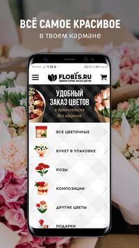 FLOBIS –  доставка цветов и букетов на дом poster