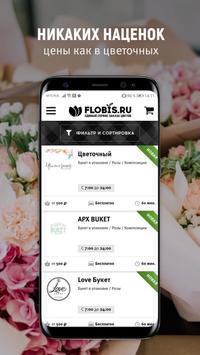 FLOBIS –  доставка цветов и букетов на дом screenshot 1