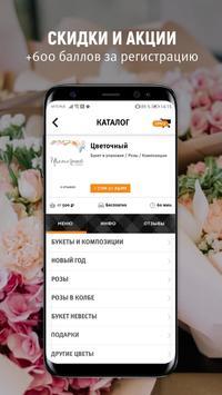 FLOBIS –  доставка цветов и букетов на дом screenshot 2