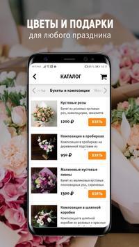 FLOBIS –  доставка цветов и букетов на дом screenshot 3