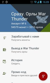Сразу. Орлы WarThunder screenshot 1