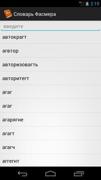 Словарь Фасмера poster