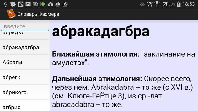 Словарь Фасмера screenshot 1