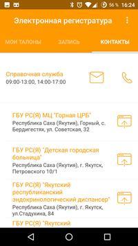 Электронная регистратура screenshot 3