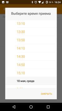 Электронная регистратура screenshot 1
