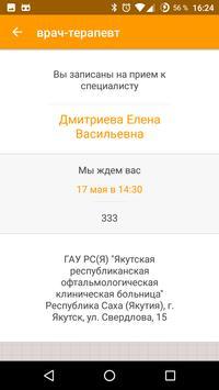 Электронная регистратура screenshot 2