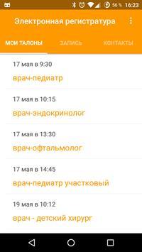 Электронная регистратура screenshot 4