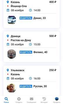 BonusCar - Попутчики на машине screenshot 3