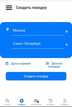 BonusCar - Попутчики на машине screenshot 1