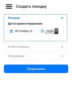 BonusCar - Попутчики на машине screenshot 2