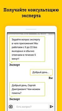 НОУ-ХАУ screenshot 3