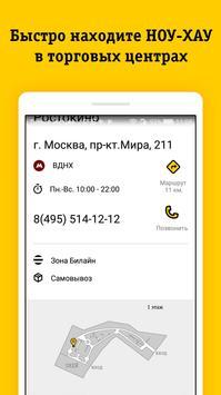 НОУ-ХАУ screenshot 2