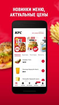 KFC скриншот 3